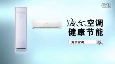 海尔空调  TVC---上海红萝卜广告制作