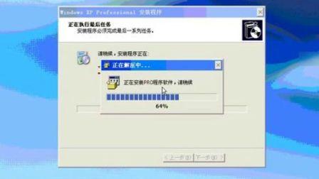 电脑培训教程42 硬盘版XP 重装电脑系统