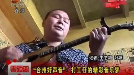 """""""台州好声音"""":打工仔的精彩音乐梦"""