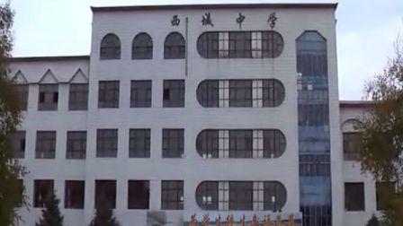 克山县西城中学