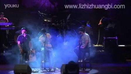"""《结婚》2009年10月16日李志""""我爱南京""""演唱会"""