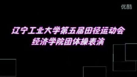 辽宁工业大学第五届田径运动会经济学院团体操表演