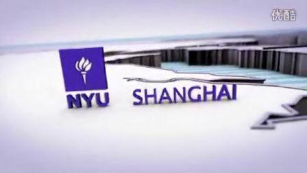 上海纽约大学招生宣传视频