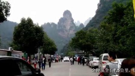张家界艰辛之旅六日游--金鞭溪、土司城(三)