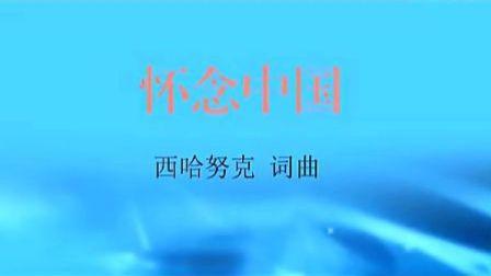 怀念中国(西哈努克)