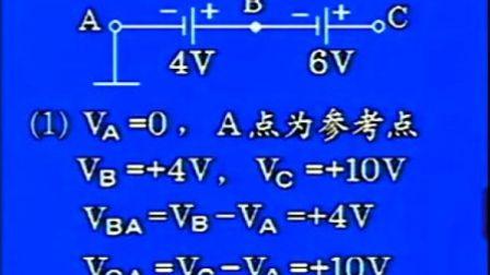 电工基础【第02讲】