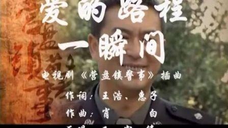 王宏伟《爱的路程一瞬间》KTV :电视连续剧《营盘镇警事》片尾曲