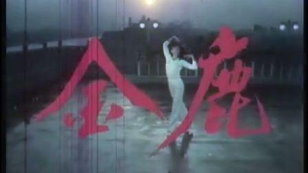 国产经典老电影-金鹿.1982