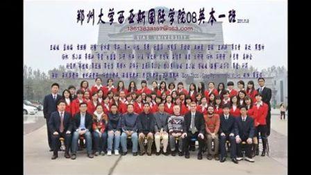 郑州大学西亚斯国际学院  08英本一班  毕业视频