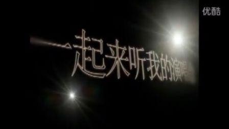 2012年浙工大人文学院TOP10《一起来听我的演唱会》宣传视频