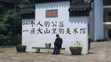 """一个人的公益, 一座大山里的美术馆, 袁海忠""""一""""是太多"""