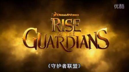 3D动画大片《守护者联盟》中文预告片