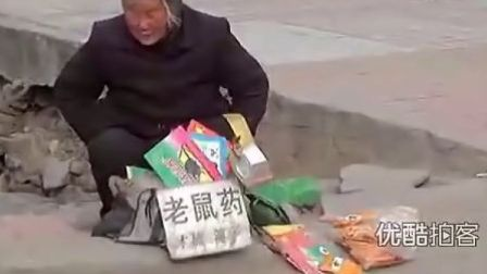 【拍客】八旬老太不愿回家和儿女在一起,街头卖老鼠药为生