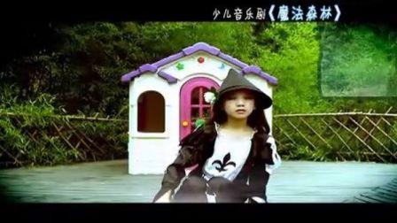 稻草人音乐乐园:少儿音乐童话剧《魔法森林》