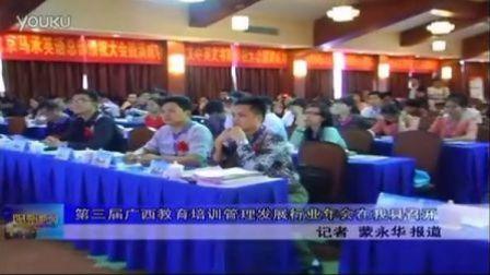"""""""广西教育培训联盟""""第三届年会在桂林阳朔举行"""