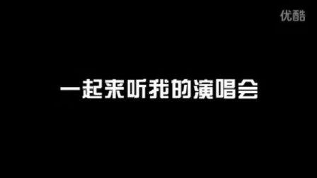 2012年度浙工大学人文学院TOP10《一起来听我的演唱会》选手拉票