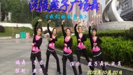 沅陵燕子广场舞《我们的钓鱼岛》(附背面教学口令)