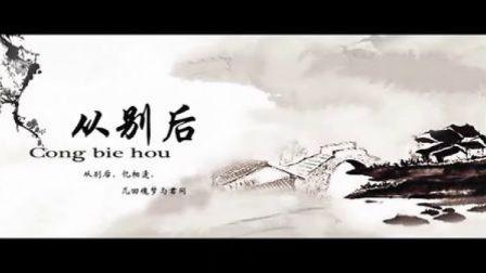 【疯魔影视】古风全一期广播剧《从别后》