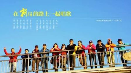 在新疆的路上一起唱歌(2012 09.23-10.7)