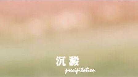【诗幂MV】