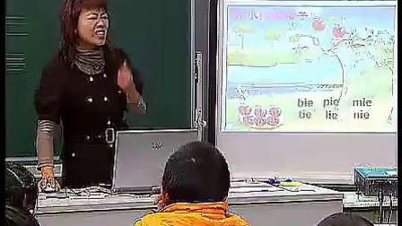 汉语拼音ieüeer1新课程小学一年级上册语文优质展示示范课名师课堂实录