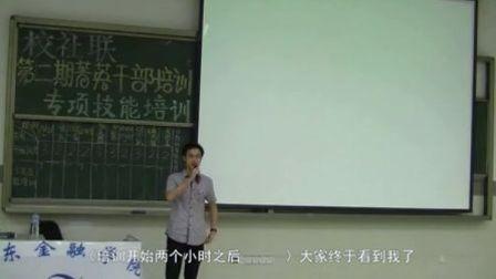 广金社联社团干部培训演讲视频(李名济)