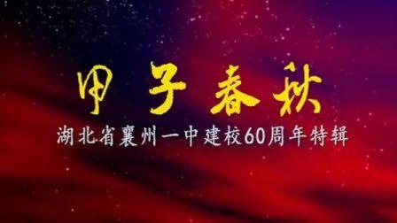 襄州一中60周年校庆专题片www.xyxxcm.com