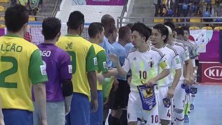 2012年FIFA五人制世界盃C組-巴西x日本