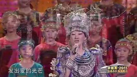 宋祖英 2011台北小巨蛋音乐会(二)