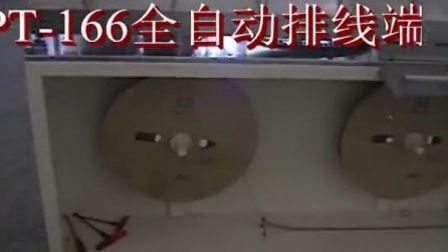 普天全自动排线端子机客户实拍视频