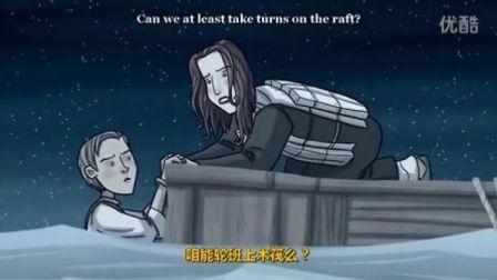 泰坦尼克:它应有何种结局 HISHE恶搞Titanic [原创中英字幕]