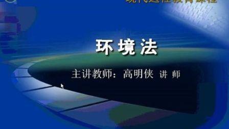 环境法01 西安交大 需全套加QQ896730850 自学视