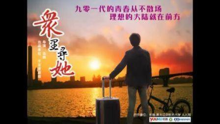 黑龙江中医药大学千百度原创电影工作室首部作品众里寻她