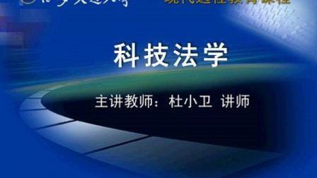 科技法学01 西安交大 需全套加QQ896730850 自学