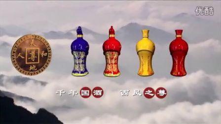 天之尊·西凤酒形象宣传片 西凤酒招商 高端白酒 传统白酒文化