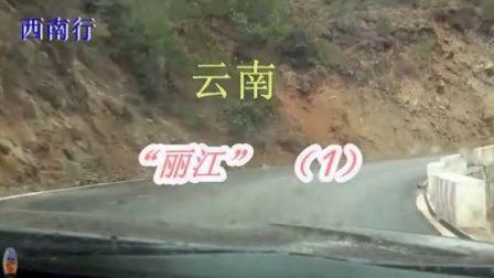 西南行78--(走近丽江市玉龙纳西族自治县玉龙雪山)20120419