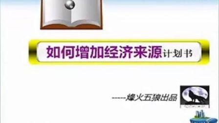 湖南机电汽修1107班烽火五狼《微电影:大学生如何增加经济来源》
