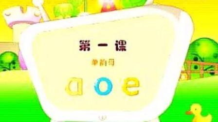 汉语拼音-单韵母 a o e