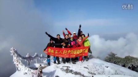 三人行西岳华山雨雪大穿越之西峰顶