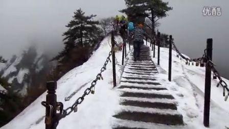 三人行西岳华山雨雪大穿越之苍龙岭天梯