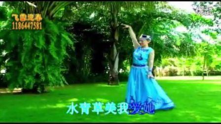 降央卓玛 美丽的草原我的家 熊颖民 歌伴舞