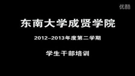 东大成贤2012-2013年第二学期学生干部培训——院团委组织部