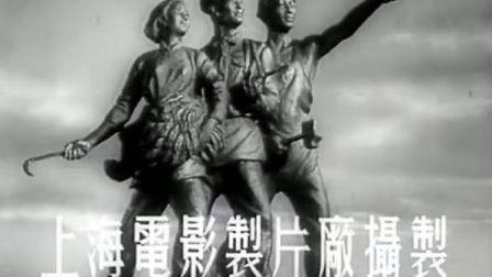 国产经典老电影-山间铃响马帮来.1954