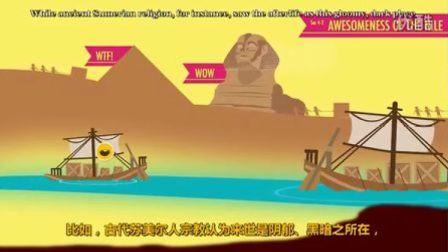 古埃及:10分钟世界史速成 第4集 Crash Course系列 [原创中英字幕]