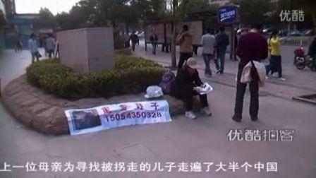 【拍客】儿子被拐走悲痛母亲在外走遍大半中国重金寻子
