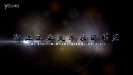 第三届浙江工业大学社团代表大会宣传视频