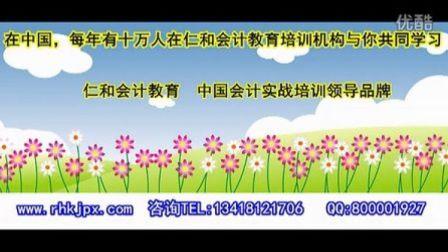 东莞厚街会计初级职称考试培训班 首选东莞【仁和会计】培训学校