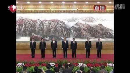 十八届中央政治局常委集体亮相  同中外记者见面【一】