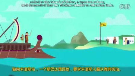 波斯人与希腊人:10分钟世界史速成 第5集 Crash Course系列 [原创中英字幕]