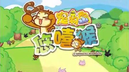 悠嘻猴宠物岛新款手游宣传片